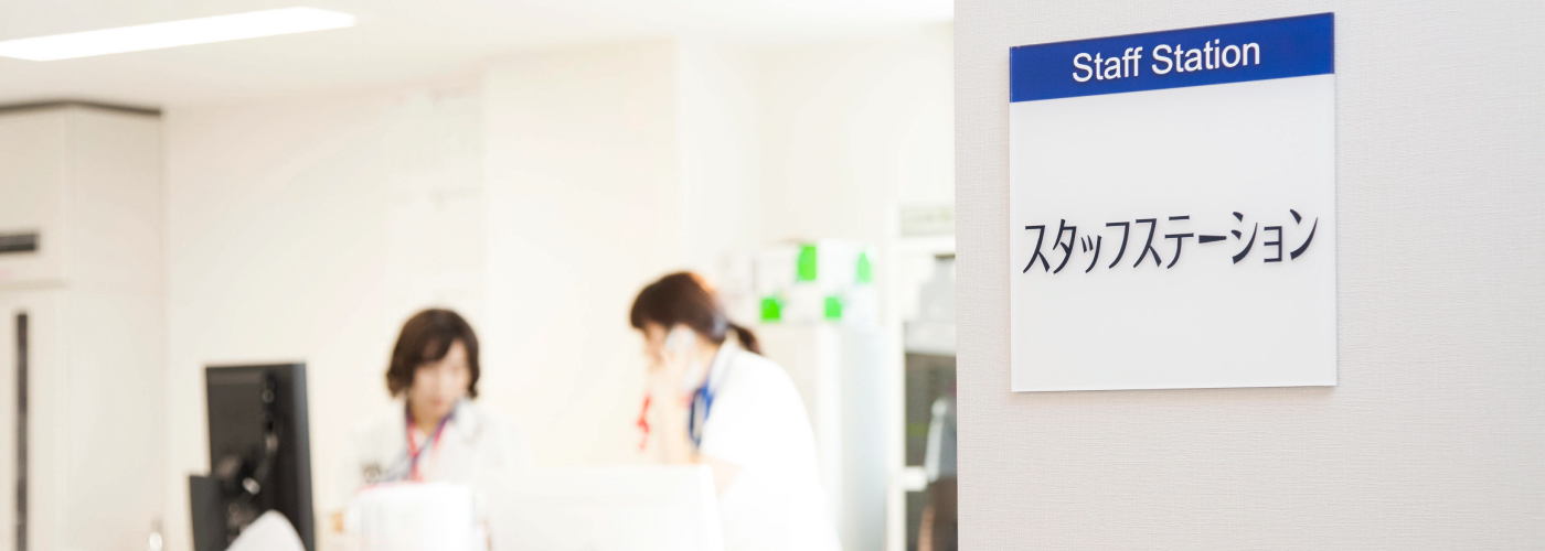 看護部紹介メインビジュアル