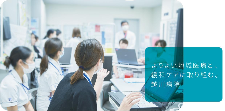 よりよい地域医療と、緩和ケアに取り組む。越川病院